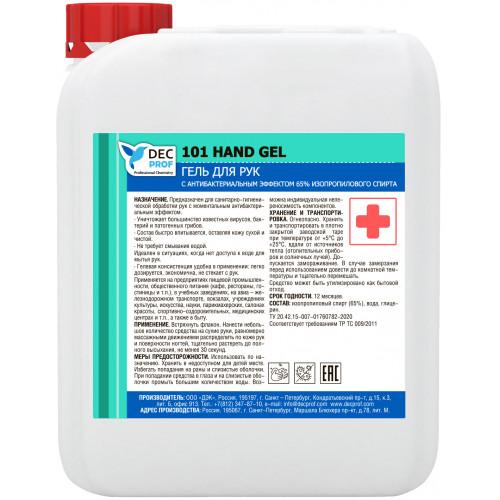 Гель для рук с антибактериальным эффектом 5л. DEC PROF 101 HAND GEL