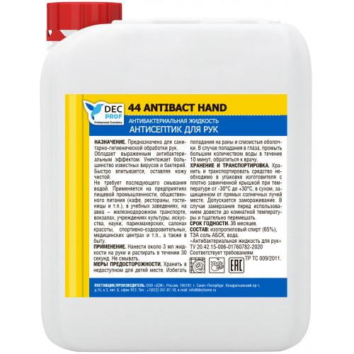 Антибактериальное средство: АНТИСЕПТИК для рук  5л DEC Prof 44 ANTIBACT Hand