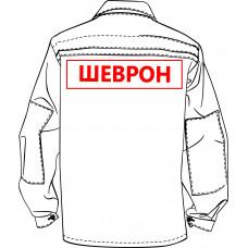Нанесение логотипа-шеврон, кол-во цветов: (любое), размер А4
